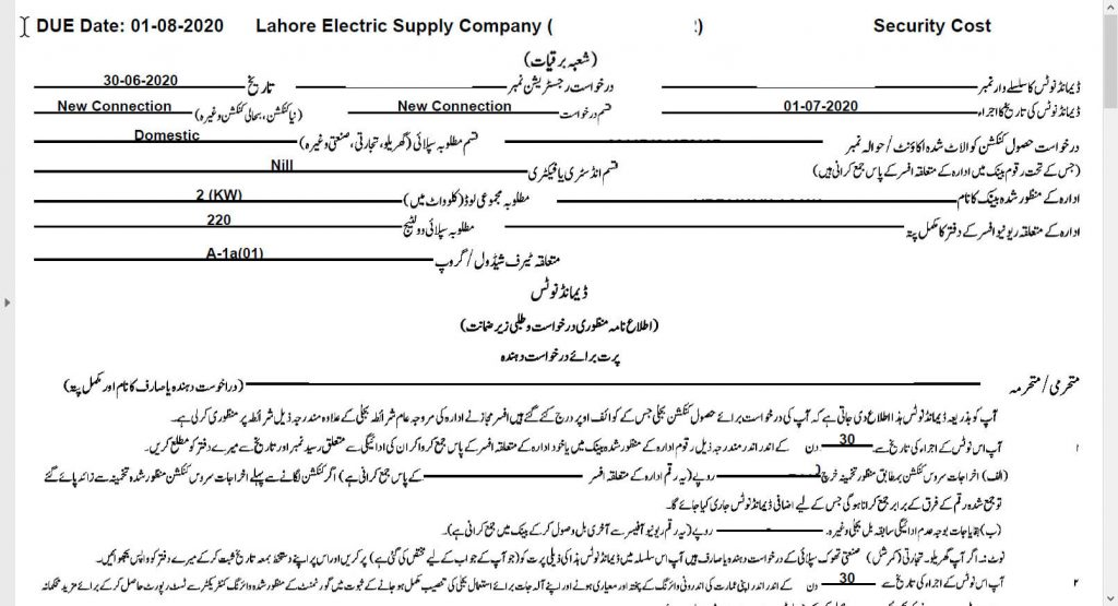 LESCO Demand Notice Sample